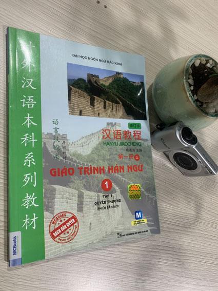 Giáo trình Hán ngữ - Tập 1 (Phiên bản mới)